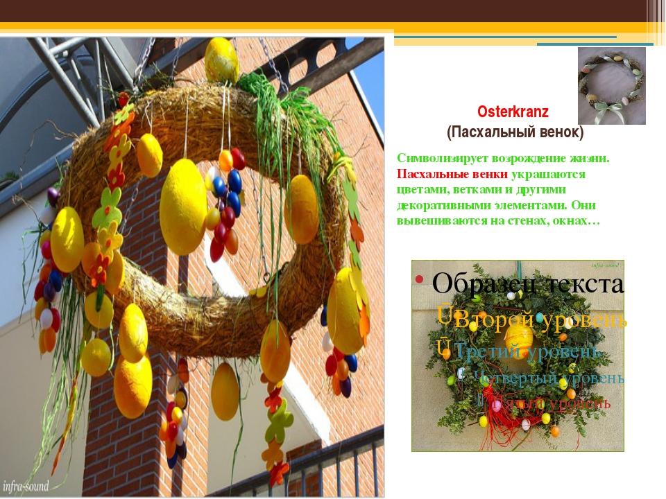 Osterkranz (Пасхальный венок) Символизирует возрождение жизни. Пасхальные вен...