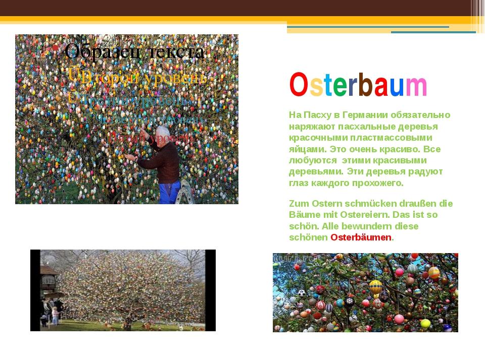 Osterbaum На Пасху в Германии обязательно наряжают пасхальные деревья красочн...