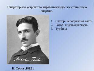 Генератор-это устройство вырабатывающее электрическую энергию. Н. Тесла ,1882