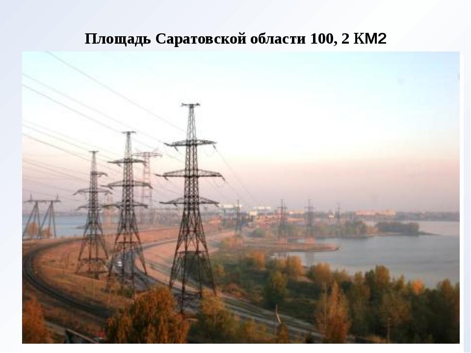 Площадь Саратовской области 100, 2 кМ2
