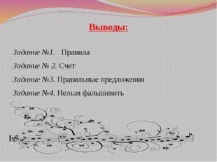 Выводы: Задание №1. Правила Задание № 2. Счет Задание №3. Правильные предложе