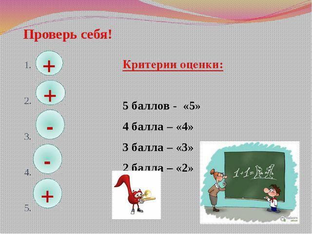 Проверь себя! 1. 2. 3. 4. 5. Критерии оценки: 5 баллов - «5» 4 балла – «4» 3...