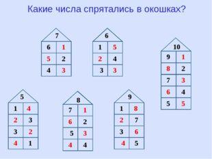 Какие числа спрятались в окошках? 8 5 8 6 7 9 10 1 1 1 1 2 2 2 3 3 3 3 4 4 4