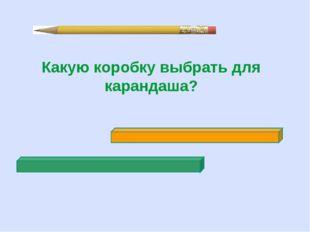 Какую коробку выбрать для карандаша?