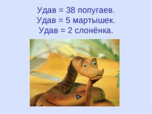 Удав = 38 попугаев. Удав = 5 мартышек. Удав = 2 слонёнка.