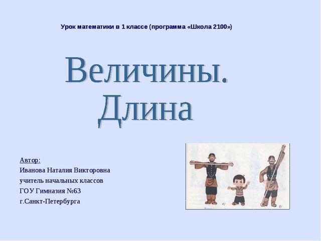 Урок математики в 1 классе (программа «Школа 2100») Автор: Иванова Наталия В...