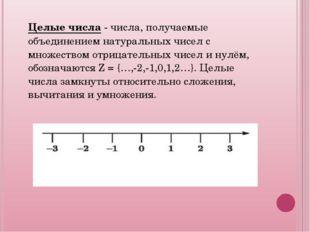 Целые числа - числа, получаемые объединением натуральных чисел с множеством