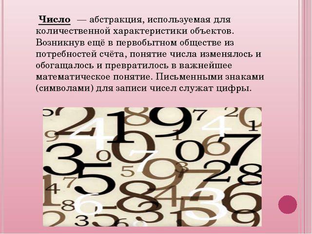 Число́ — абстракция, используемая для количественной характеристики объекто...