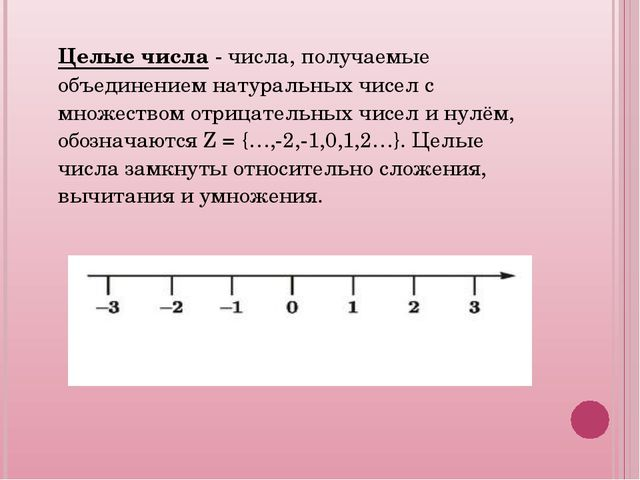 Целые числа - числа, получаемые объединением натуральных чисел с множеством...