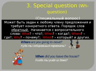 3. Special question (Wh-question) (Специальный вопрос) Where are you going to