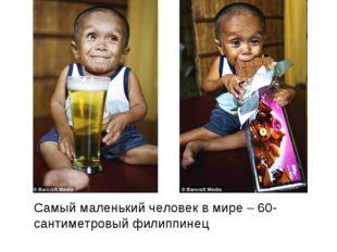Самый маленький человек в мире – 60-сантиметровый филиппинец