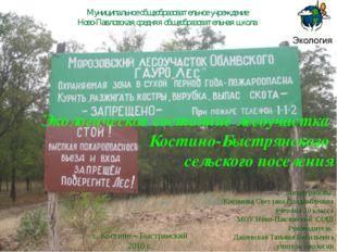 Муниципальное общеобразовательное учреждение Ново-Павловская средняя общеобра