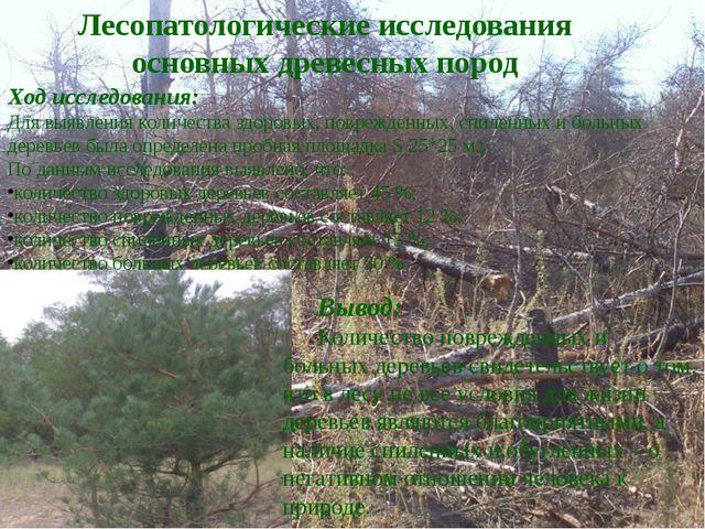 Для выявления количества здоровых, поврежденных, спиленных и больных деревьев...