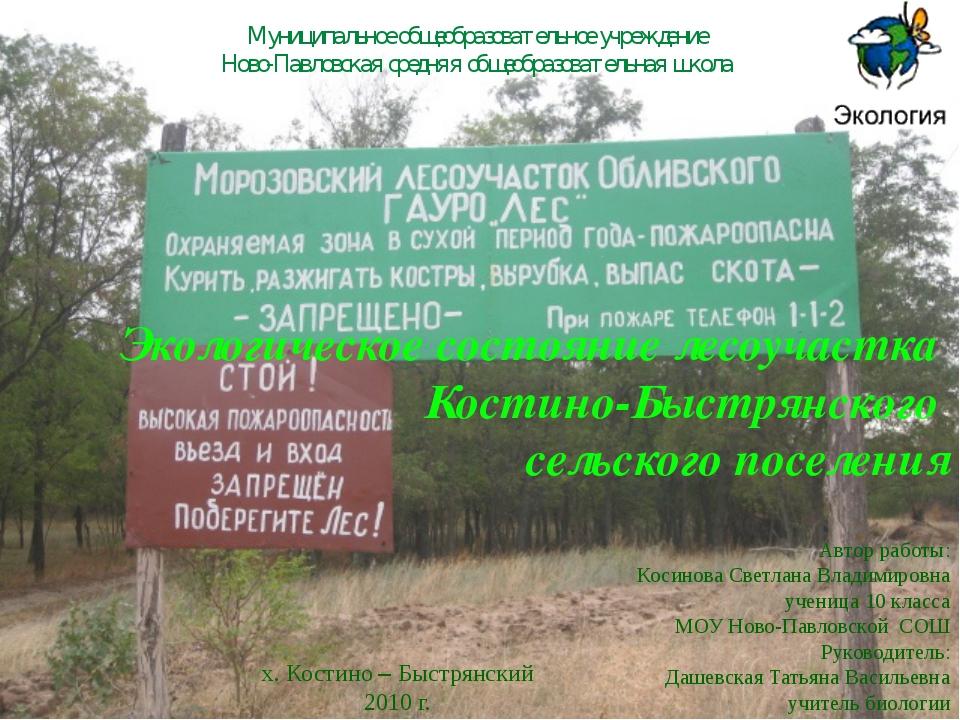 Муниципальное общеобразовательное учреждение Ново-Павловская средняя общеобра...