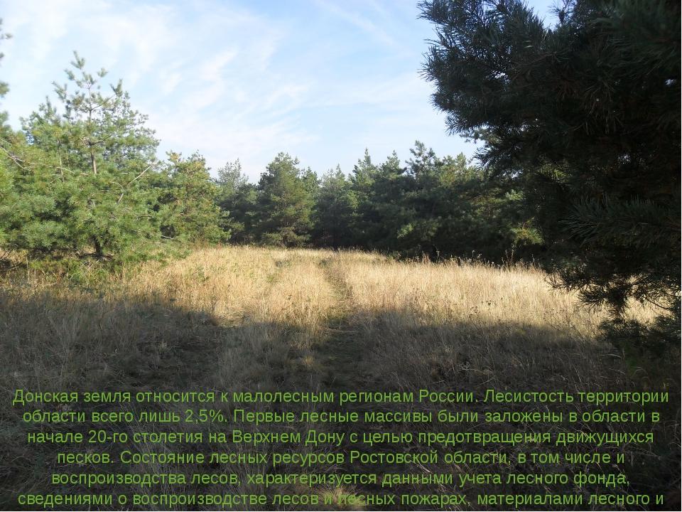 Донская земля относится к малолесным регионам России. Лесистость территории о...