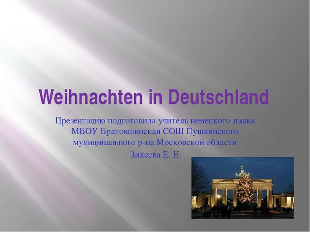 Weihnachten in Deutschland Презентацию подготовила учитель немецкого языка МБ...