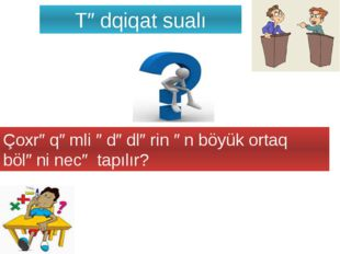 Tədqiqat sualı Çoxrəqəmli ədədlərin ən böyük ortaq böləni necə tapılır?