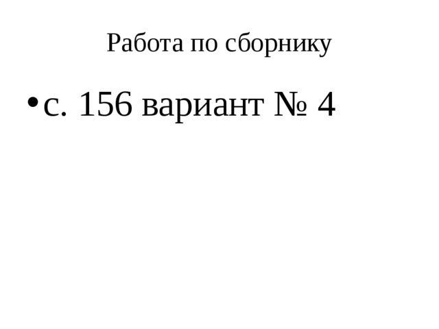 Работа по сборнику с. 156 вариант № 4