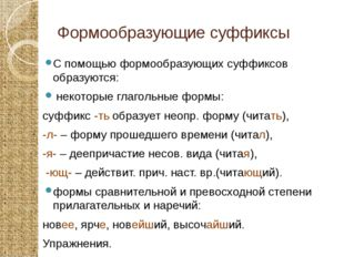Формообразующие суффиксы С помощью формообразующих суффиксов образуются: неко