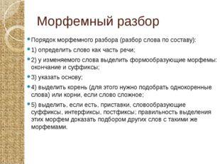 Морфемный разбор Порядок морфемного разбора (разбор слова по составу): 1) опр