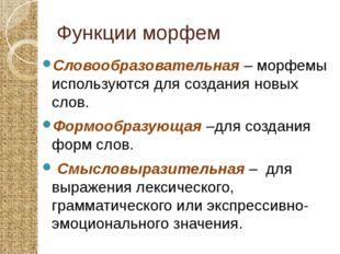 Функции морфем Словообразовательная – морфемы используются для создания новых