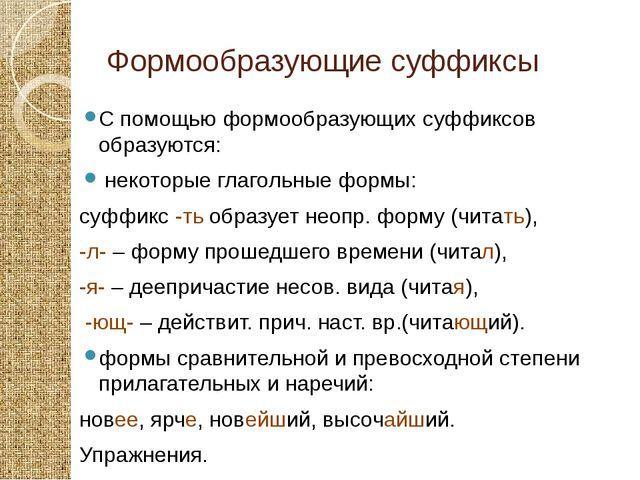 Формообразующие суффиксы С помощью формообразующих суффиксов образуются: неко...