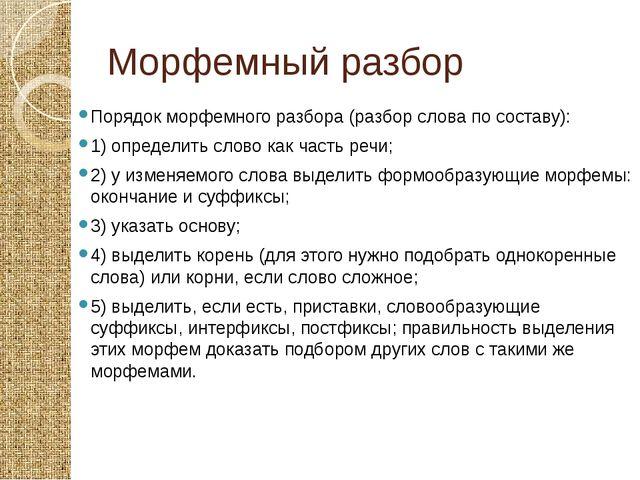 Морфемный разбор Порядок морфемного разбора (разбор слова по составу): 1) опр...