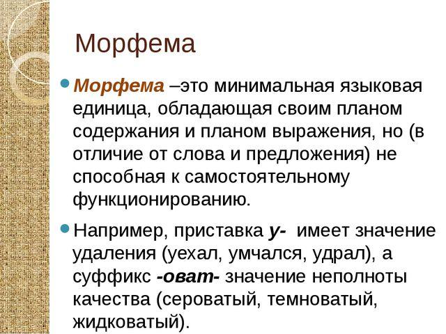 Морфема Морфема –это минимальная языковая единица, обладающая своим планом со...