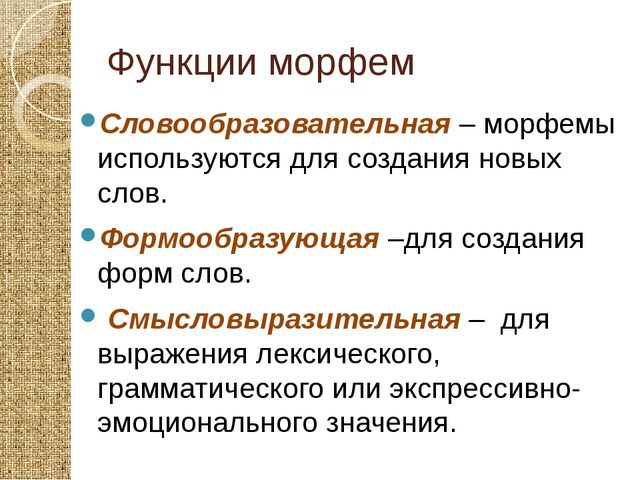 Функции морфем Словообразовательная – морфемы используются для создания новых...