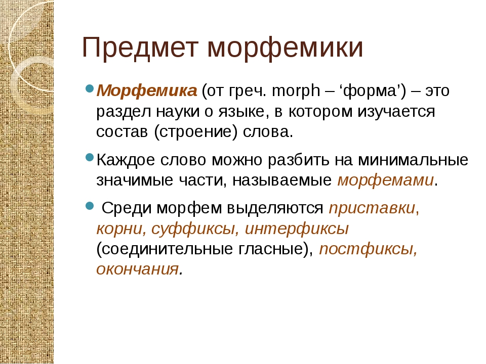 Предмет морфемики Морфемика (от греч. morph – 'форма') – это раздел науки о я...