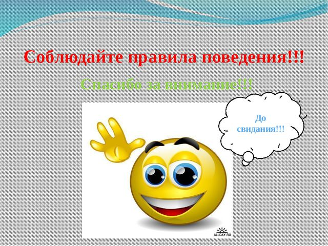Соблюдайте правила поведения!!! Спасибо за внимание!!! До свидания!!!