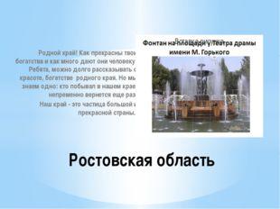 Ростовская область Родной край! Как прекрасны твои богатства и как много дают