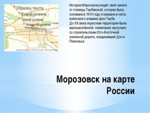 Морозовск на карте России История Морозовска ведёт своё начало от станицы Тау