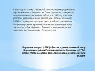 Морозовск — город (с 1941) в России, административный центр Морозовского райо
