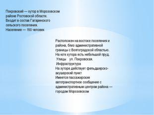 Покровский— хутор в Морозовском районе Ростовской области. Входит в состав Г