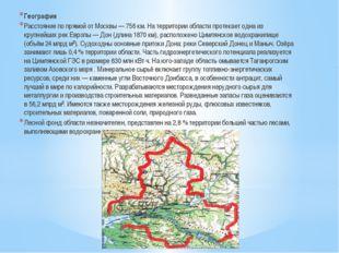География Расстояние по прямой от Москвы — 756 км. На территории области прот