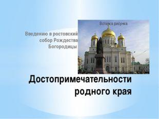 Введению в ростовский собор Рождества Богородицы Достопримечательности родног