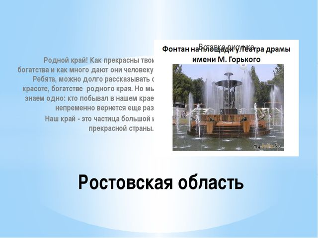Ростовская область Родной край! Как прекрасны твои богатства и как много дают...