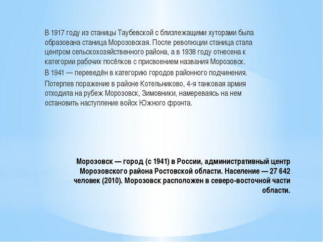Морозовск — город (с 1941) в России, административный центр Морозовского райо...