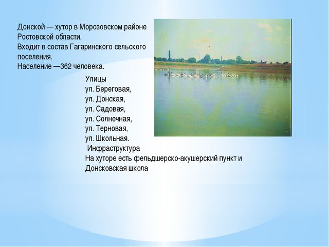 Донской— хутор в Морозовском районе Ростовской области. Входит в состав Гага...