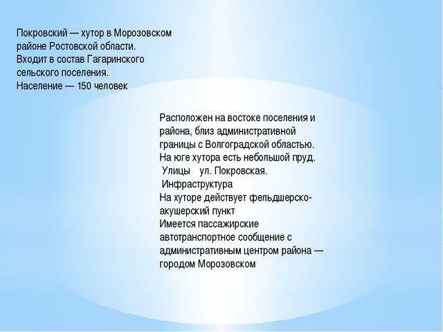 Покровский— хутор в Морозовском районе Ростовской области. Входит в состав Г...