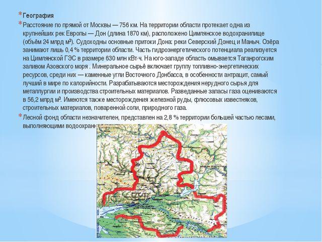 География Расстояние по прямой от Москвы — 756 км. На территории области прот...