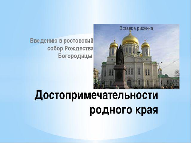 Введению в ростовский собор Рождества Богородицы Достопримечательности родног...
