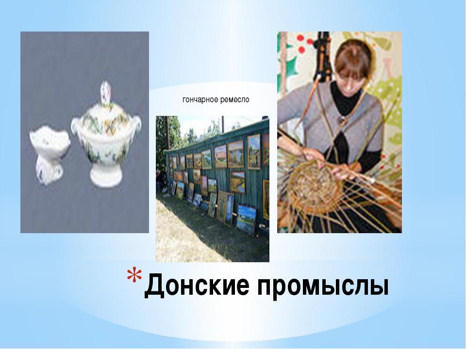 гончарное ремесло Донские промыслы