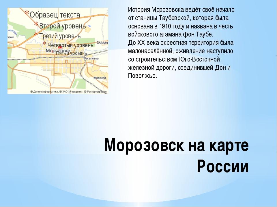 Морозовск на карте России История Морозовска ведёт своё начало от станицы Тау...