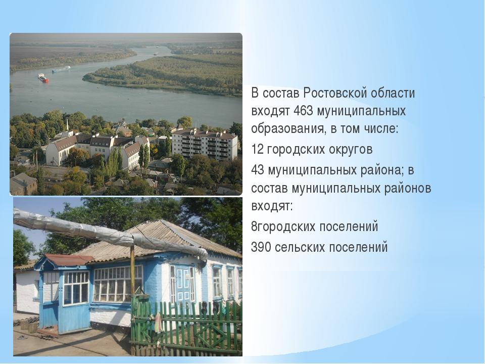 В состав Ростовской области входят 463 муниципальных образования, в том числ...