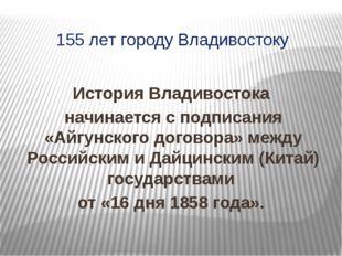 155 лет городу Владивостоку История Владивостока начинается с подписания «Айг