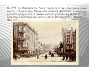 В 1871 во Владивосток была переведена (из Николаевска-на-Амуре) главная база