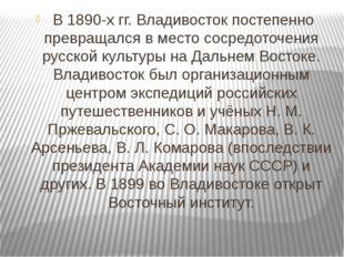 В 1890-х гг. Владивосток постепенно превращался в место сосредоточения русс