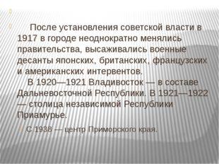 После установления советской власти в 1917 в городе неоднократно менялись пр